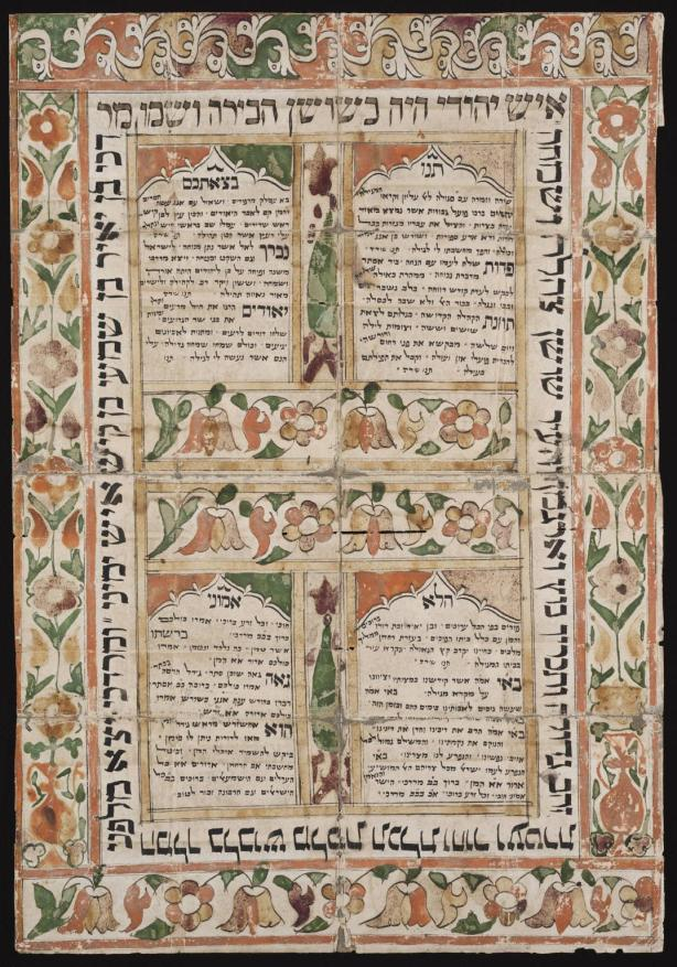 Kurdish Book of Esther, mid-19th century