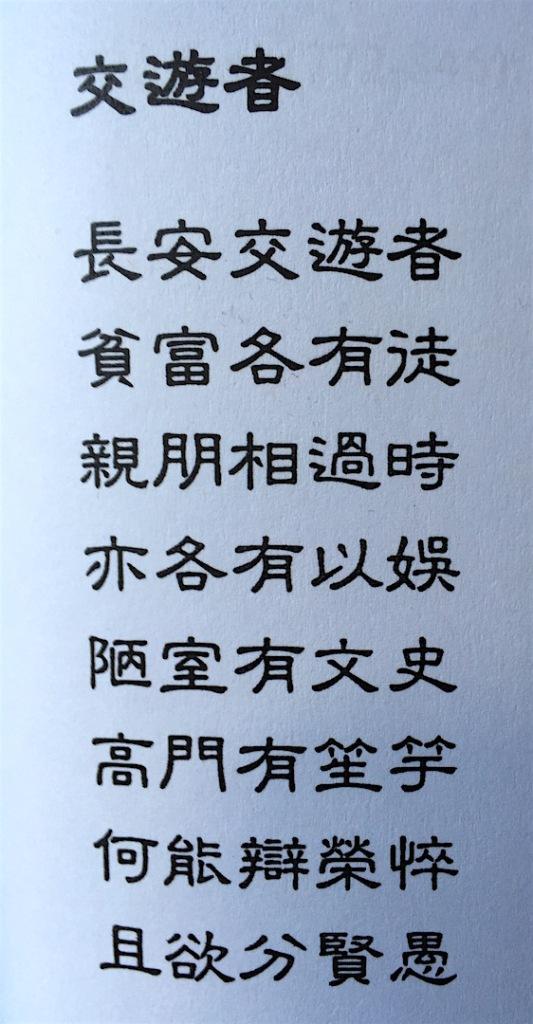 Höllmann Cliquen Chinese 17Apr2016